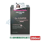艾瑪絲 AROMASE 5α捷利爾頭皮淨化液CC 260ml 專品藥局【2013000】
