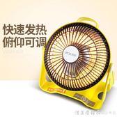 中聯小太陽取暖器家用烤火爐取暖器迷你學生宿舍電暖器暖風機小型 igo漾美眉韓衣