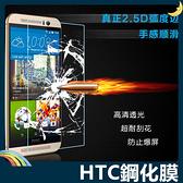 HTC 全機型 鋼化玻璃保護膜 螢幕保護貼 9H硬度 0.26mm厚度 2.5D弧邊 高清HD 防爆抗污 宏達電