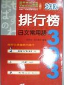 【書寶二手書T3/語言學習_GRZ】排行榜日文常用語303_郭欣怡 柴本真宏_無光碟