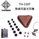 Telefunken 德律風根 德國 TH-110T 降噪耳道式耳機 特價出清中! 【台灣英大公司貨】*