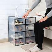透明塑料鞋盒宿舍鞋子收納盒整理箱單個裝鞋收納神器省空間鞋盒子igo【蘇迪蔓】
