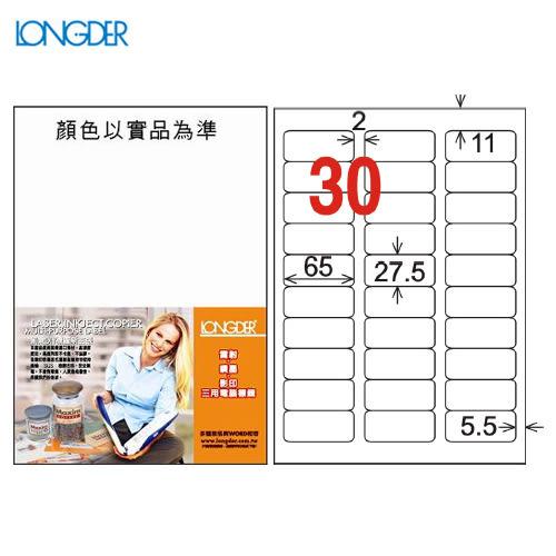 【量販2盒】龍德 A4三用電腦標籤(雷射/噴墨/影印) LD-852-W-A(白)  30格(105張/盒)列印標籤/信封/貼紙