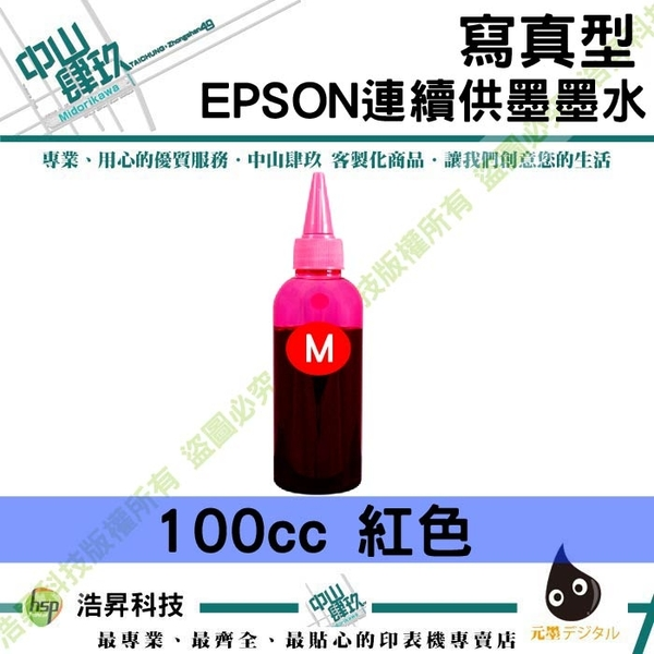 EPSON 100CC 奈米寫真填充墨水 (適用所有EPSON連續供墨系統印表機機型)