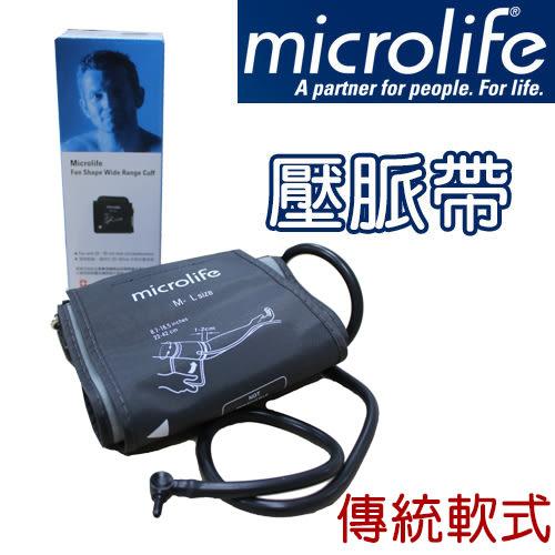 壓脈帶 軟式 手臂 microlife 百略醫學 M-L 適用22-42cm臂圍