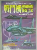 【書寶二手書T1/一般小說_GSD】戰鬥機聯隊之旅_張光明, 湯姆.克蘭