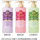 日本 ERUCA 艾露卡 花萃精油香氛香水沐浴露 500mL ◆86小舖 ◆