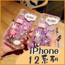 (附掛繩) 蘋果 iPhone 12 Pro max 12 mini 12Pro 可愛兔子 流沙殼 全包邊 透明殼 立體手機殼 防摔防撞