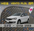 【鑽石紋】14年後 Vento Polo 腳踏墊 / 台灣製造 polo海馬腳踏墊 polo腳踏墊 polo踏墊