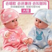兒童仿真娃娃嬰兒全軟膠寶寶會說話的智能唱歌洋娃娃男孩女孩玩具 漾美眉韓衣