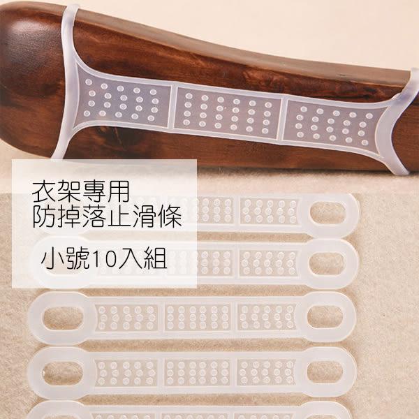衣架專用矽膠防掉落止滑條 小號10入組 防滑條 止滑條 防滑片 衣架配件