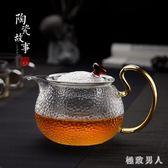 玻璃茶壺過濾泡茶壺加厚錘紋壺耐熱耐高溫家用花茶壺紅茶茶具套裝 LN2483 【極致男人】
