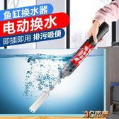 森森魚缸電動換水器水族箱自動吸便器換水清理魚便洗沙吸便抽水泵 igo免運