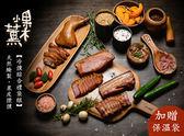 Freshgood果木小薰・冷燻綜合禮袋組(雞腿2+五花肉片3+煙燻後腿肉片3+薑燒肉燥(70G)2+ 薑麻肉燥