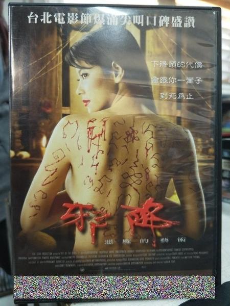 挖寶二手片-B55-正版DVD-泰片【邪降:惡魔的藝術】-台北電影節爆滿尖叫口碑盛讚(直購價)