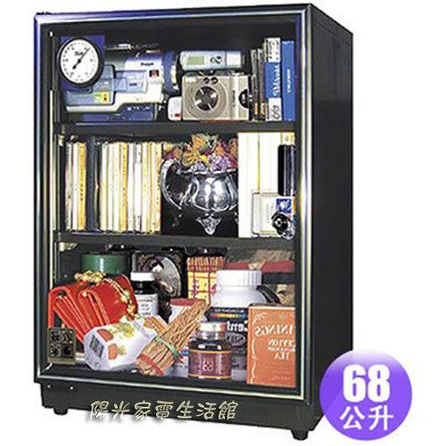 『收藏家』68公升電子防潮箱 AD-72