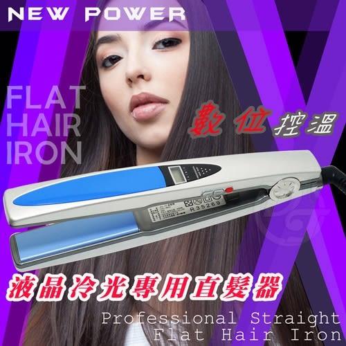 《一打就通》NEW POWER液晶冷光變頻專業用直髮器 JDL-70