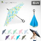 免持式C型反向傘 晴雨傘 遮陽傘 雙層超撥水傘布抗UV【JoAnne就愛你】A5842B
