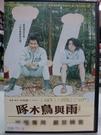 挖寶二手片-T02-152-正版DVD-日片【啄木鳥與雨】小栗旬 高良健吾 役所廣司