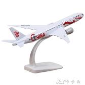 飛機模型 特爾博波音B747合金客機商飛c919玩具南航B787777737 【全館免運】