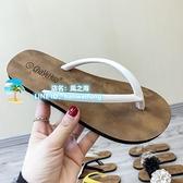 拖鞋 平底人字拖韓版女夏外穿防滑沙灘鞋夾腳海邊涼拖鞋夾腳拖【風之海】