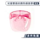 兒童雙面抗霧防護面罩(粉色) 防飛沫 雙面防霧 防塵 防疫面罩 防護罩 隔離面罩 防疫物資 防疫小物