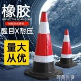 路障 橡膠路錐反光錐雪糕筒錐形桶路障錐路障柱70cm橡膠圓錐路錐50cm mks雙12
