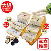 【好素配蔬味工坊】手作多風味素食蘿蔔糕組(大組:黑X2+廣X2)-電電購