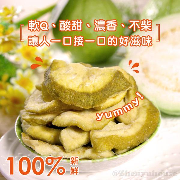 台灣燕巢芭樂乾-250g【臻御行】