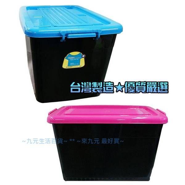【九元生活百貨】聯府 VK-800 Happy滑輪整理箱(底輪) 收納箱 VK800
