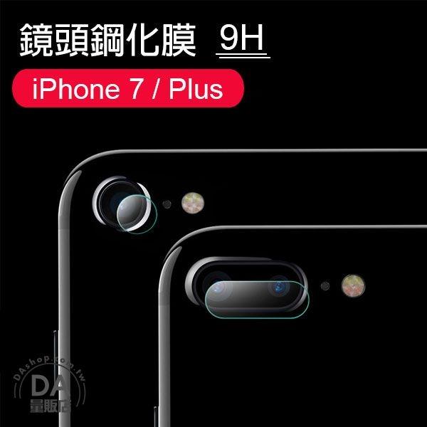 iPhone 玻璃鏡頭貼 鏡頭玻璃貼 保護貼 鏡頭貼 iPhone7 iPhone8 Plus i7 i8