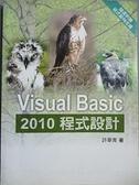 【書寶二手書T7/電腦_ETD】Visual Basic 2010 程式設計(隨書附贈程式範例光碟)(2版)_許華青_無