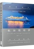 航海環球夢:花小錢也能享受郵輪生活環遊世界!