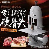 樂創鋸骨機商用台式鋸肉機切羊腿豬蹄牛排豬排骨凍肉機電動切骨機QM 美芭