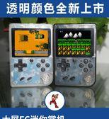 酷孩迷你FC懷舊兒童游戲機俄羅斯方塊掌上PSP游戲機掌機88FC抖音 igo爾碩數位3c