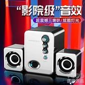 電腦音響 雅蘭仕Q8 電腦音響臺式家用有線小音箱迷你超重低音炮大音量藍芽 快速出貨