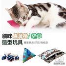 貓咪貓薄荷貓草玩具 貓薄荷玩具 貓貓草玩具 貓舒壓 貓零食 貓玩具 貓抱枕