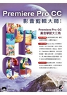 Premiere Pro CC影音剪輯大...