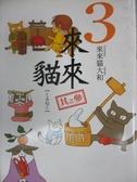【書寶二手書T1/漫畫書_NJR】來來貓 03_株式會社 ENTERBRAIN