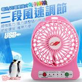 夏日首選 超強風力迷你USB充電式電風扇(隨機出貨)