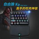 [哈GAME族]免運費 可刷卡●單手就能吃雞●自由狼 K9 單手遊戲鍵盤 機械鍵盤 便攜鍵盤 青軸 幻彩燈