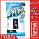 【DDBS】日本 GATSBY 潔面 淨酷濕紙巾 - 一般型 15枚入