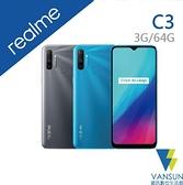 【贈自拍棒+觸控筆吊飾+立架】realme C3 (3G/64G) 6.5吋 智慧型手機【葳訊數位生活館】