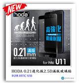 hoda for  HTC U11 0.21mm 進化版 2.5D滿版 美國康寧玻璃鋼化玻璃貼 玻璃膜 螢幕保護貼 耐壓-黑