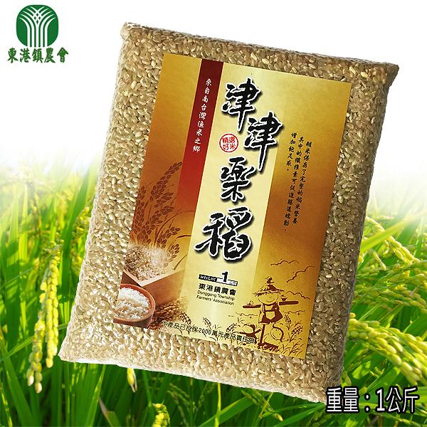 東港鎮農會 津津樂稻糙米-1公斤