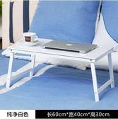 可折疊筆記本電腦桌大學生床上用小桌子宿舍懶人床【白色】