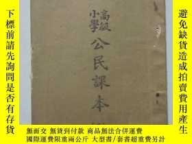 二手書博民逛書店民國35年白報紙粵一版罕見《高級小學 公民課本》(二)14012