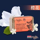 正宗NAJEL有機橙花阿勒坡皂100g