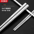 CCKO 304不鏽鋼筷 5雙入 筷子 304筷 環保筷 23cm 4款任選