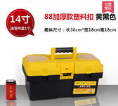 五金工具箱家用維修車載收納箱DL14578『伊人雅舍』